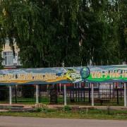 Первомайская школа